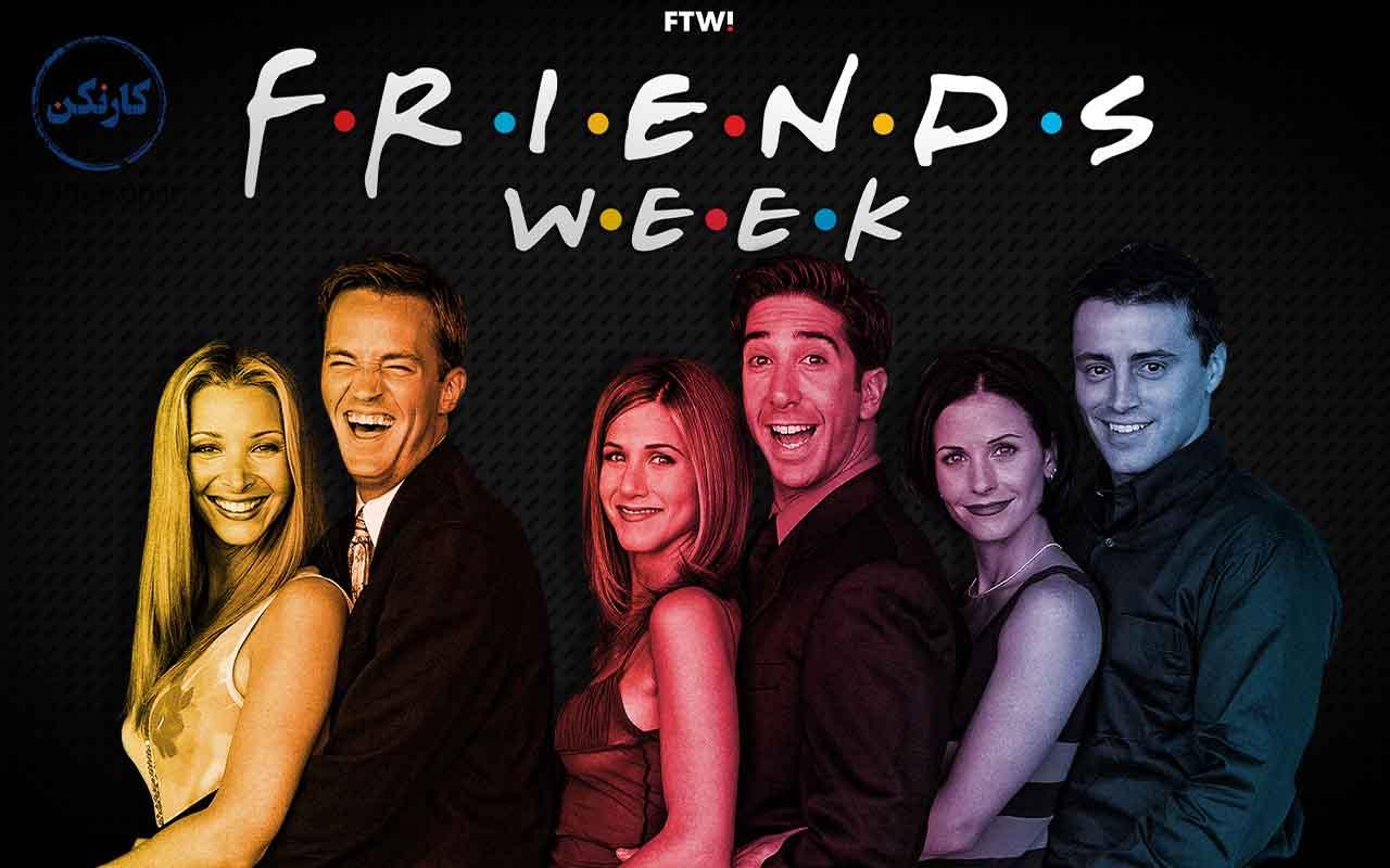 دانلود سریال آموزش زبان انگلیسی friends بدون سانسور سریال فرندز یک انتخاب خوب برای تقویت لیسنینگ و یادگیری انگلیسی