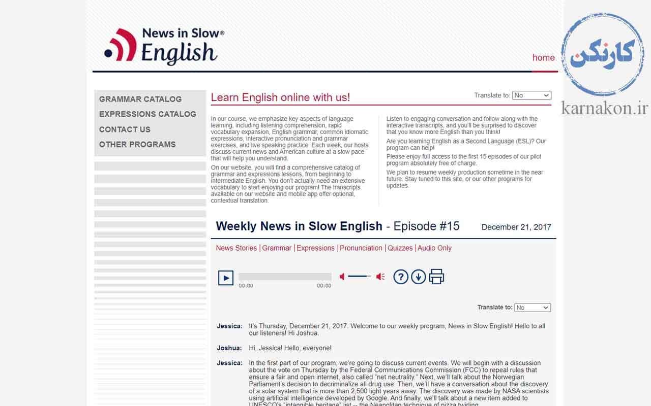 استفاده از سایت رایگات News in slow English برای تقویت لیسنینگ استفاده از کامپیوتر برای تقویت لیسنینگ اخبار برای یادگیری لیسنینگ