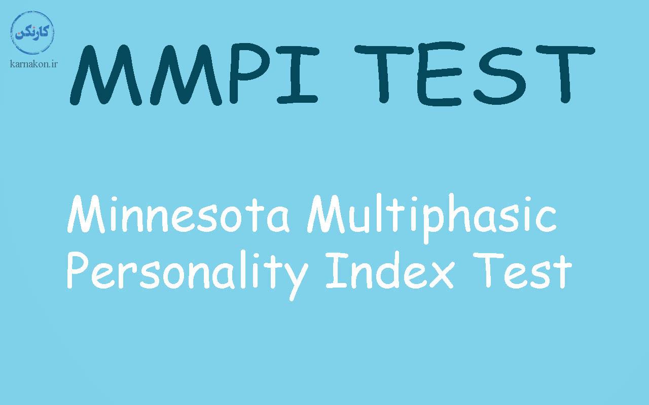 تست MMPI _ _ بهترین آزمون شخصیت شناسی