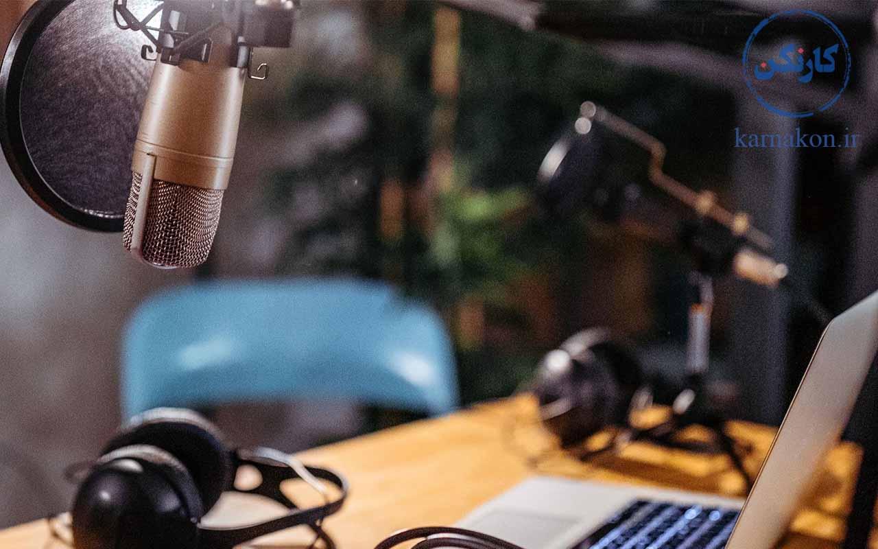 پادکست یک محتوای صوتی است که برای تولید آن به مهارت های فریلنسینگ نیاز دارید.