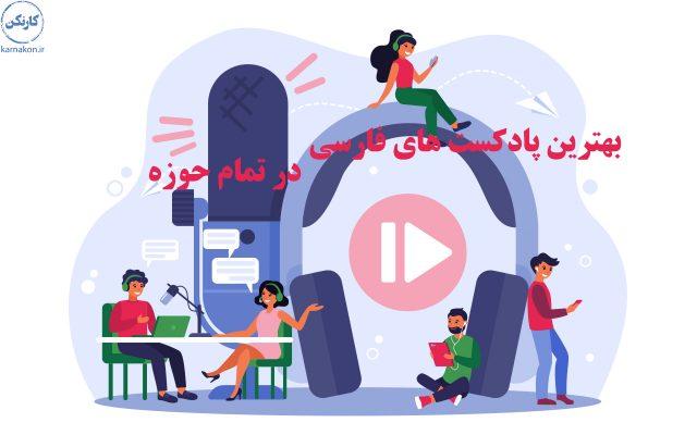 بهترین پادکست های فارسی - بهترین پادکست های فارسی در تمام حوزهها