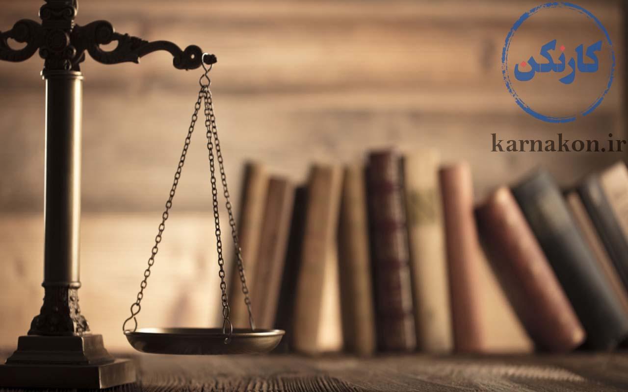 پرطرفدارترین رشته های علوم انسانی - حقوق