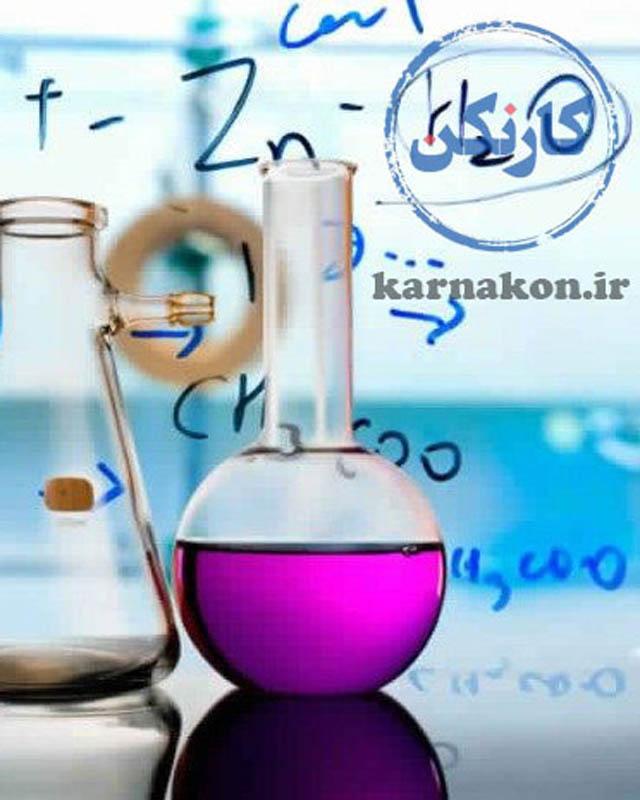 معرفی انواع رشته های مهندسی ریاضی - مهندسی شیمی