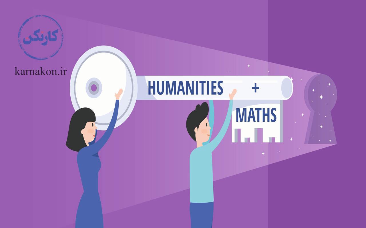 آیا رشته ریاضی سخت است یا انسانی