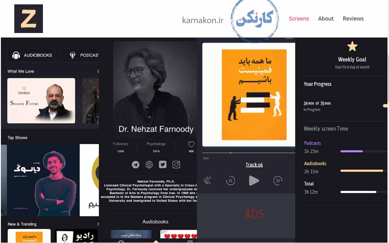 زدپاد یک  اپلیکیشن پادکست فارسی است