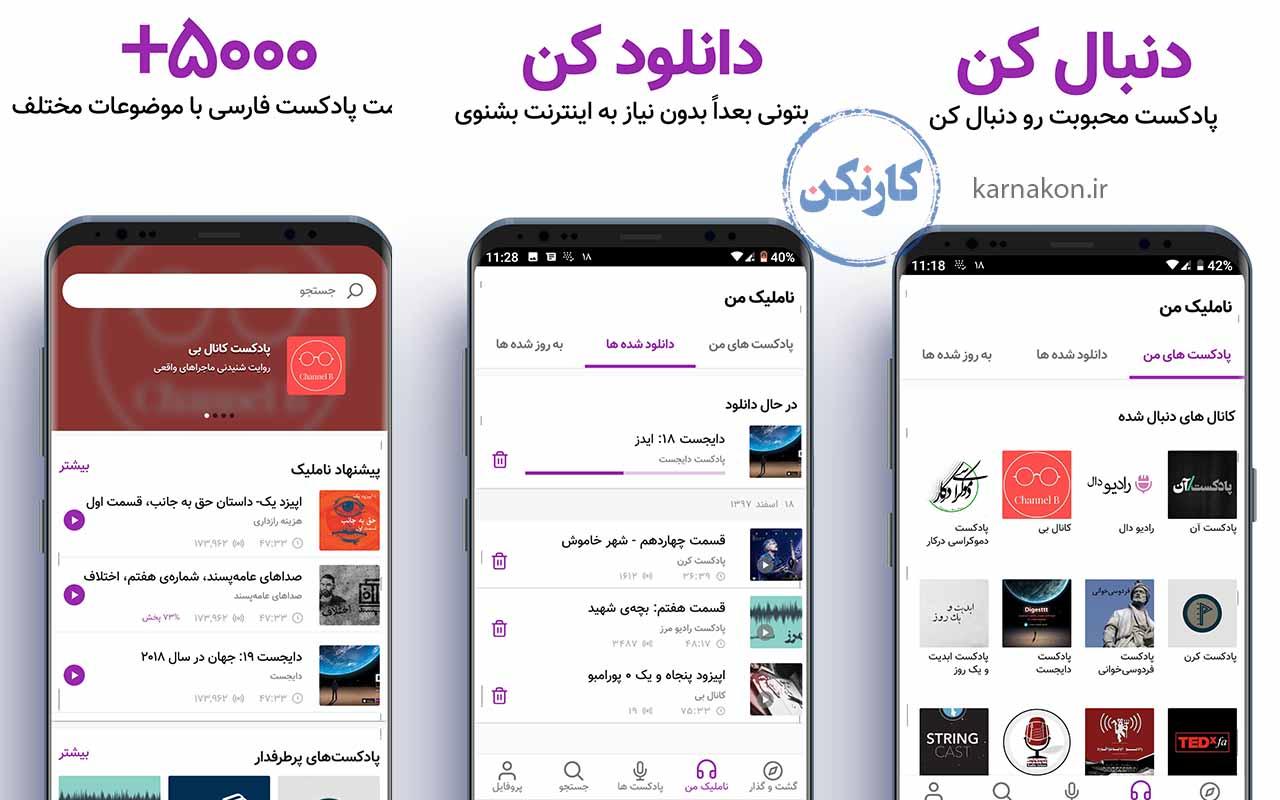ناملیک یک  اپلیکیشن پادکست فارسی است