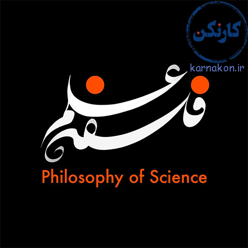پادکست فلسفه علم