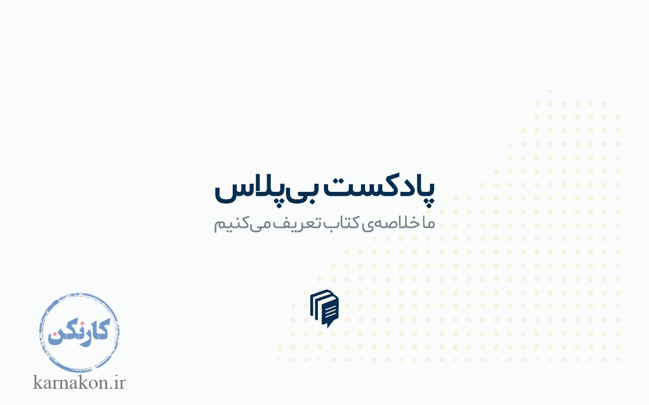 پادکست بی پلاس از معروف ترین پادکست های فارسی است