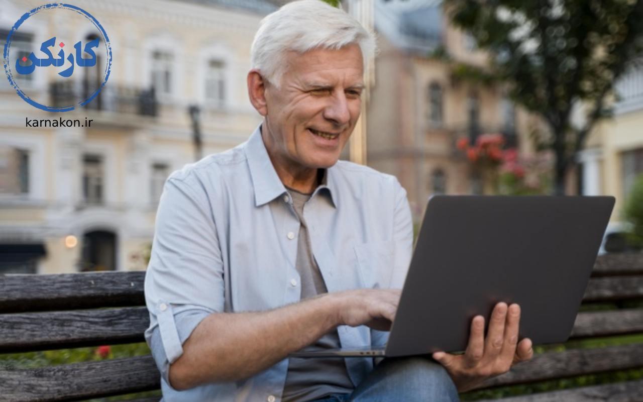 پیشنهاد شغلی برای دوران بازنشستگی