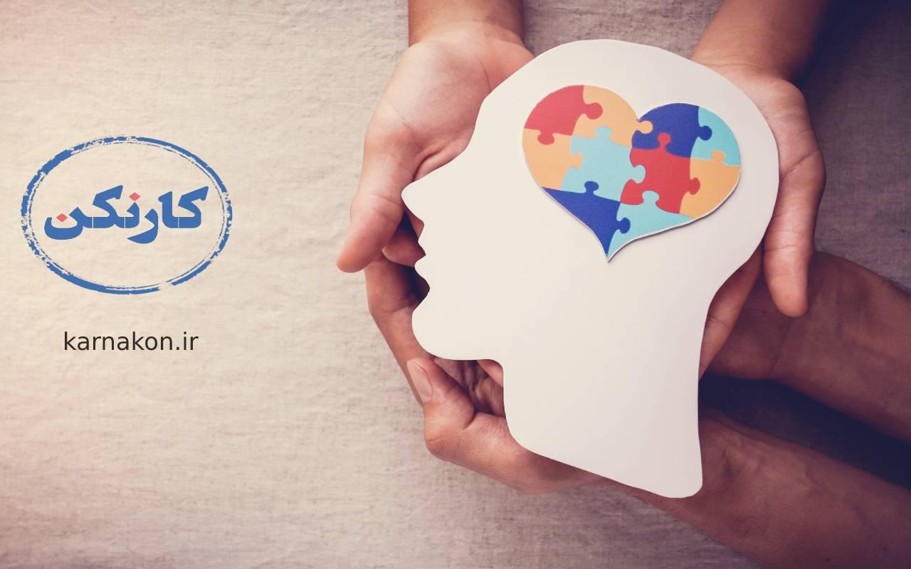 پردرآمدترین رشته های علوم انسانی در ایران - گرایش جامع روانشناسی