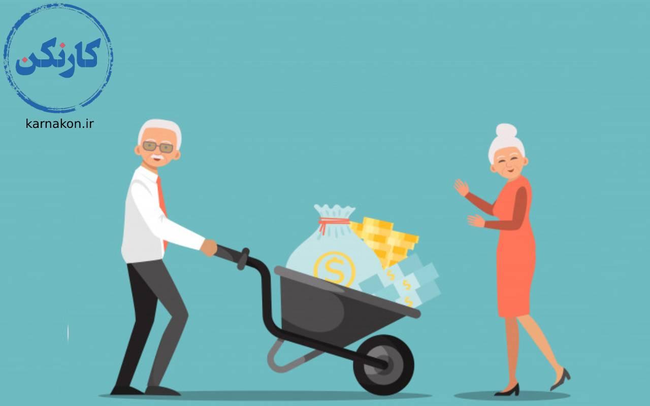 راههای کسب درآمد برای بازنشستگان