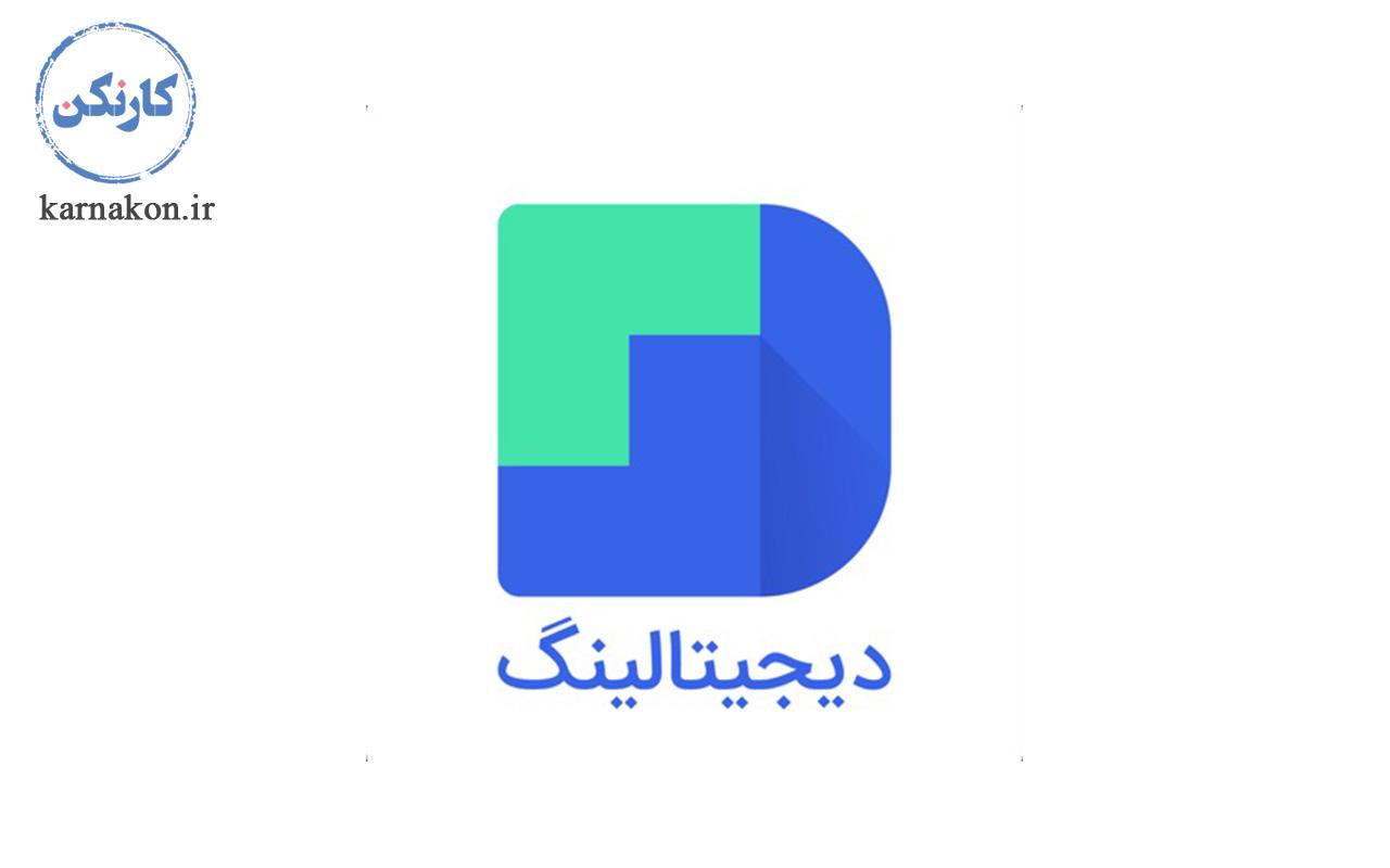 برروسی پادکست کسب و کار اینترنتی دیجیتالینگ