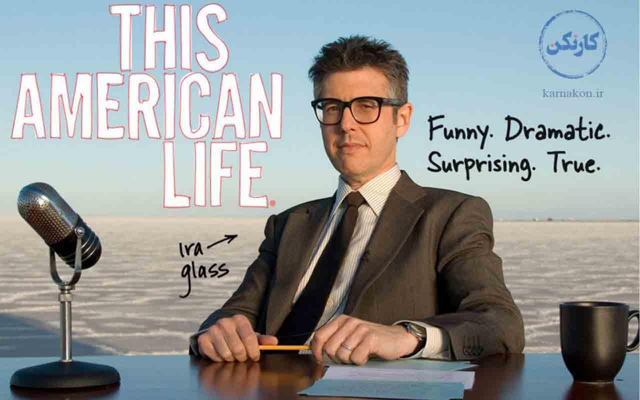 پادکست American Life  اولین پادکست