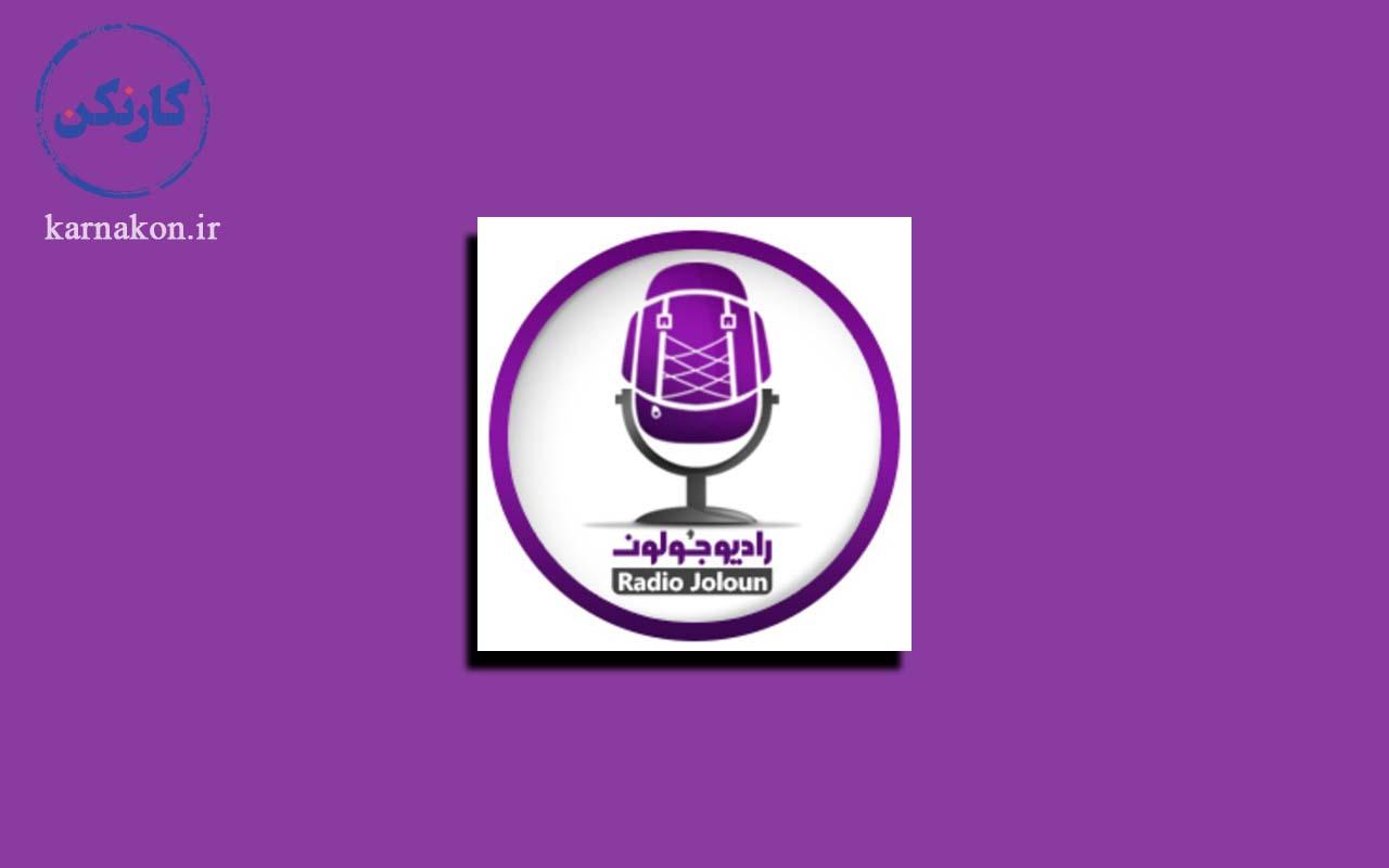 بررسی پادکست گردشگری رادیو جولون در ارتباط با موضوع انتخاب موضوع پادکست