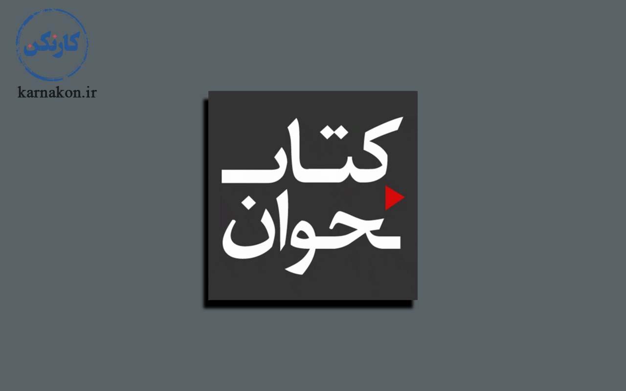 معرفی پادکست کتابخوانی در مقاله نحوه انتخاب ایده های پادکست