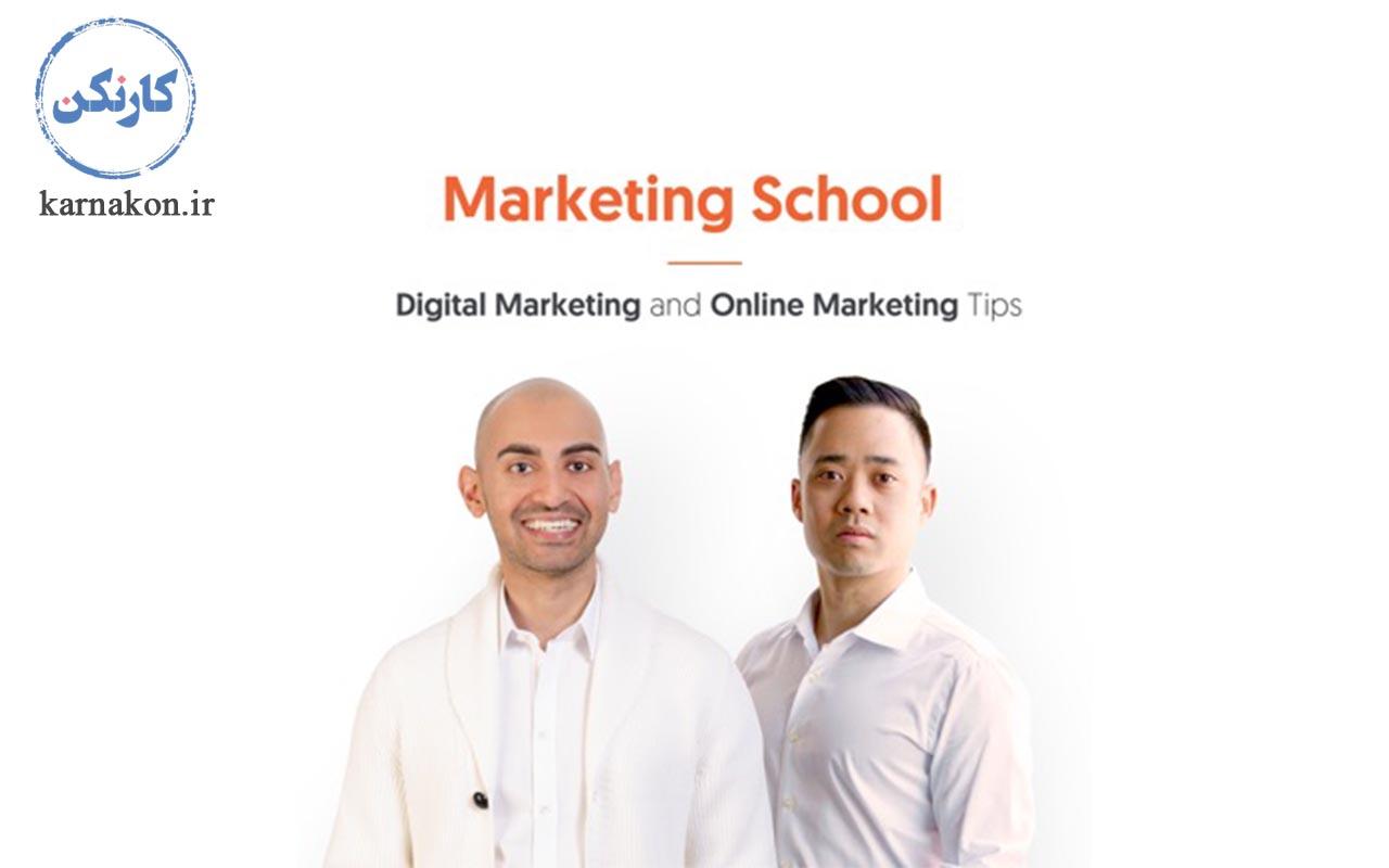 پادکست کسب و کار اینترنتی نیل پاتل و اریک سو