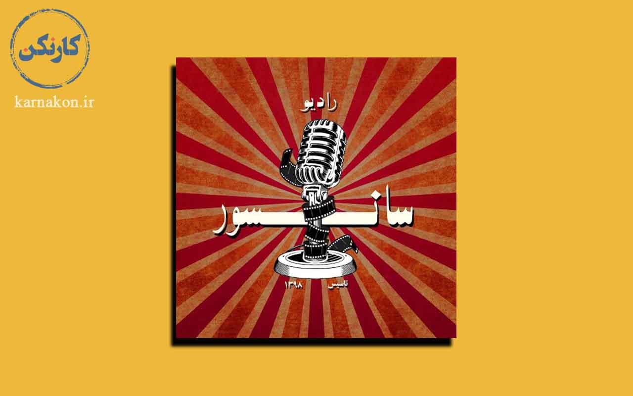 بررسی پادکست رادیو سانسودر لیست ایده برای پادکست ساختن
