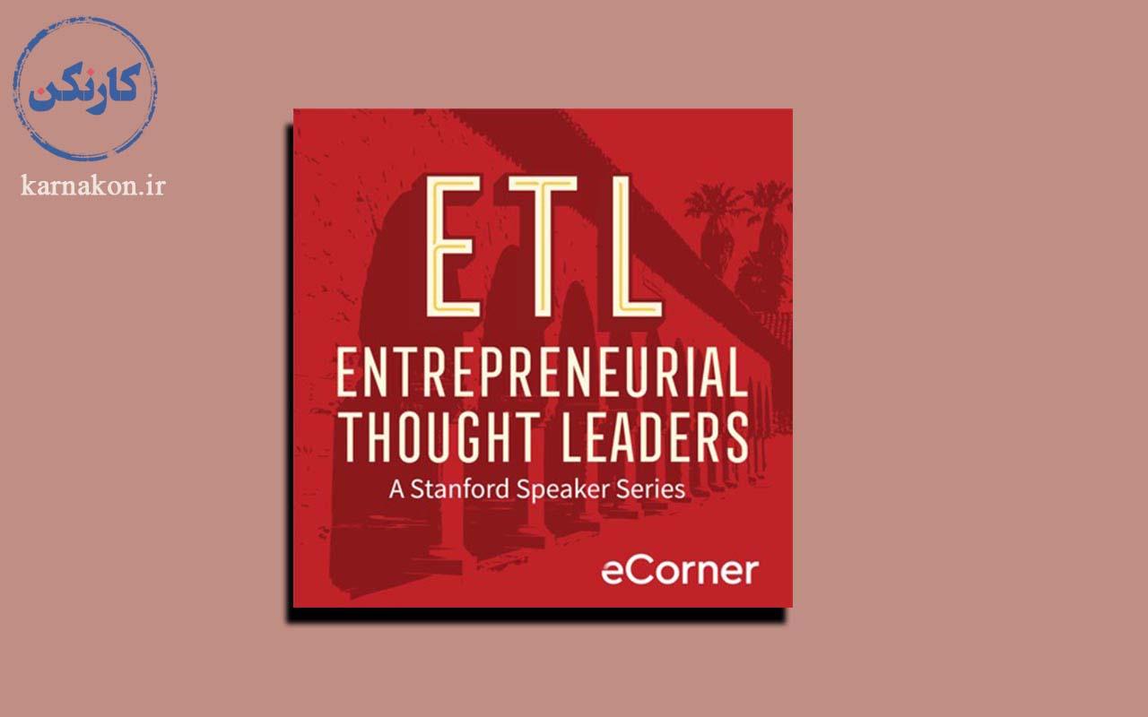 پادکست کار و بیزنس رهبران تفکر کارآفرینانه