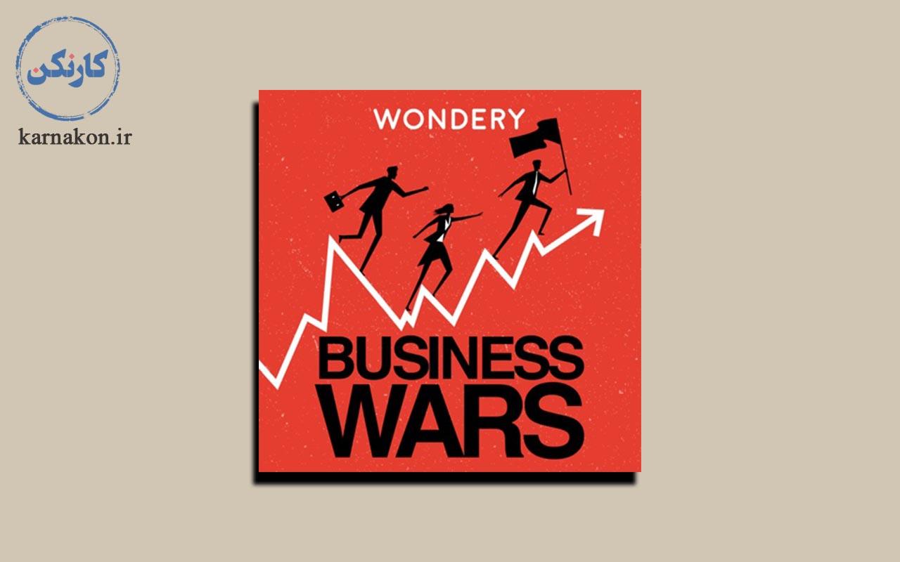 معرفی پادکست جنگهای کسبوکار به عنوان پادکست موفقیت کسب و کار