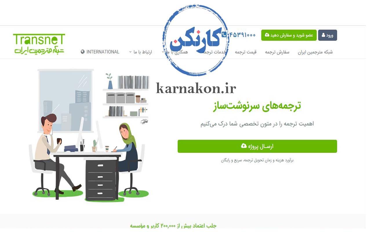 سایت فریلنسر ترجمه - مترجمین ایران