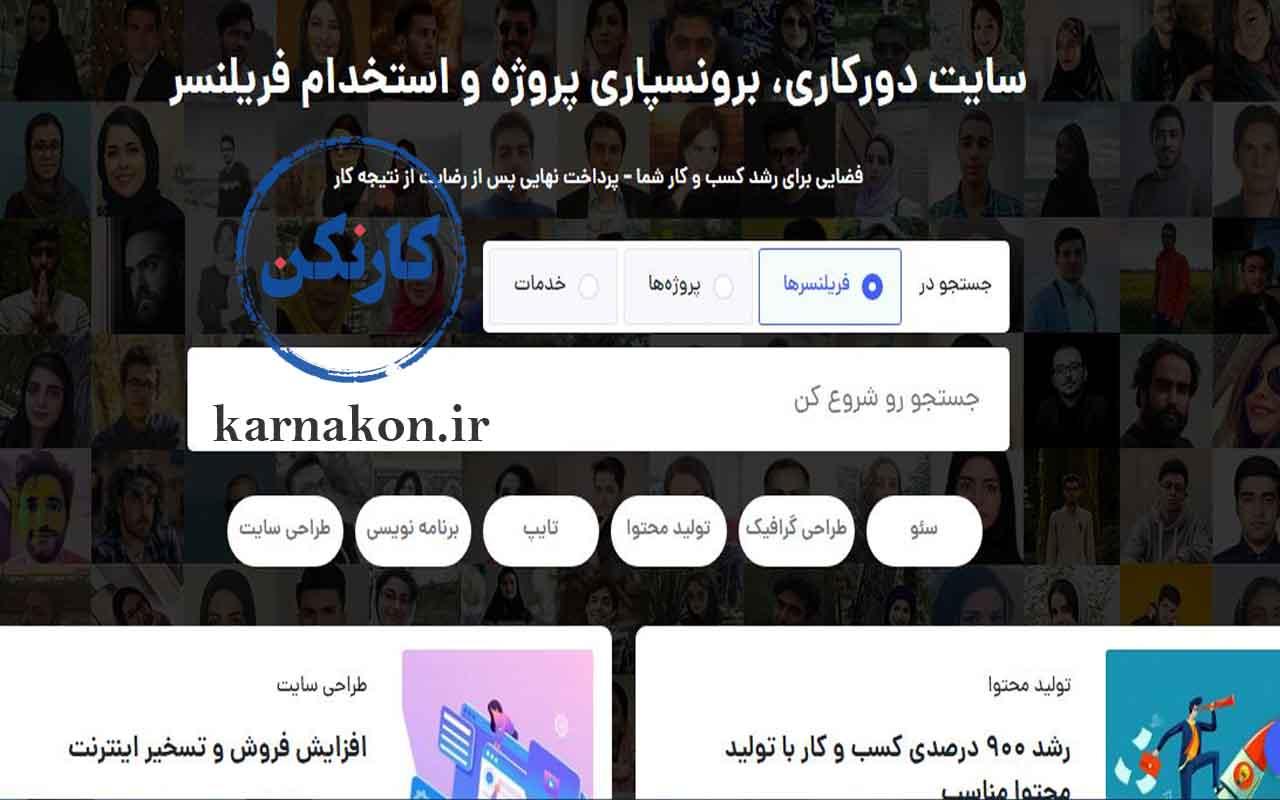 سایت ترجمه فریلنسر - کارلنسر