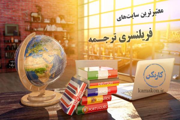 سایت های فریلنسری ترجمه - مقدمه