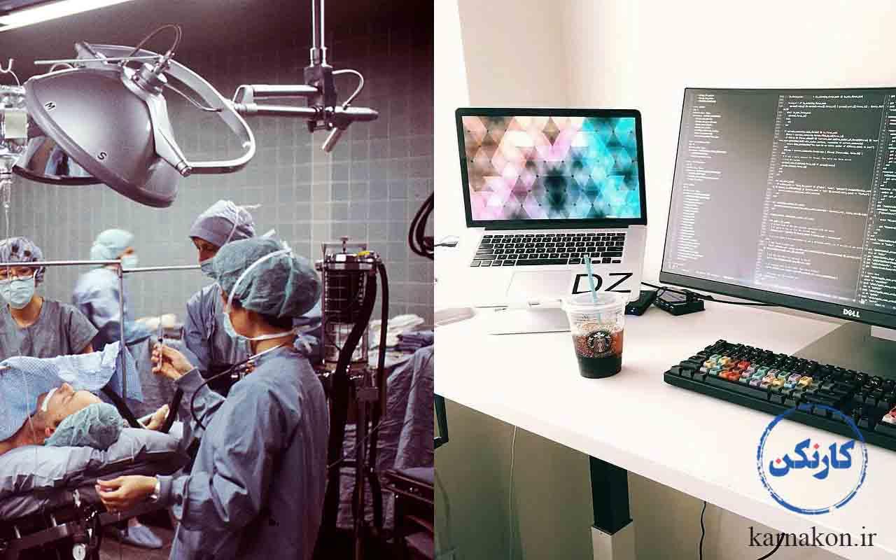 تفاوت انتخاب رشتۀ کامپیوتر و رشتۀ پزشکی