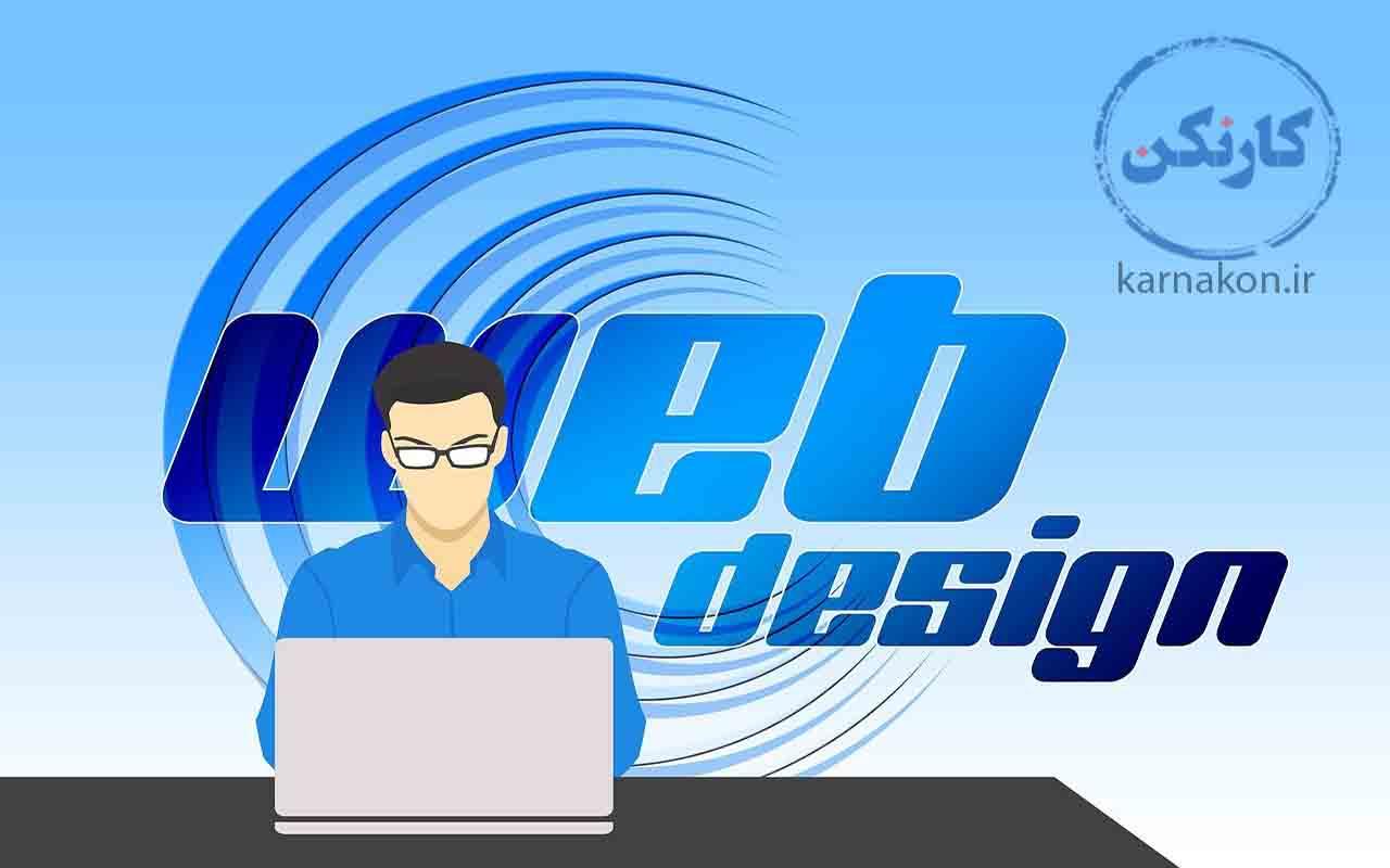 خدمات فریلنسری طراحی سایت
