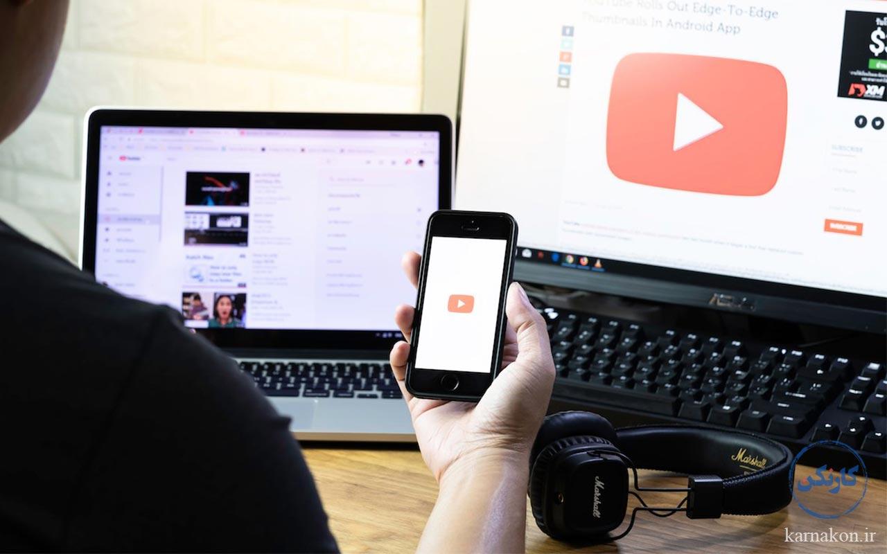 کسب درآمد از یوتیوب از فهرست ایده های پولساز ایران