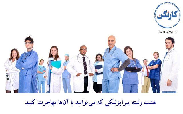 بهترین رشته های پیراپزشکی برای مهاجرت پیراپزشکان چه هستند؟