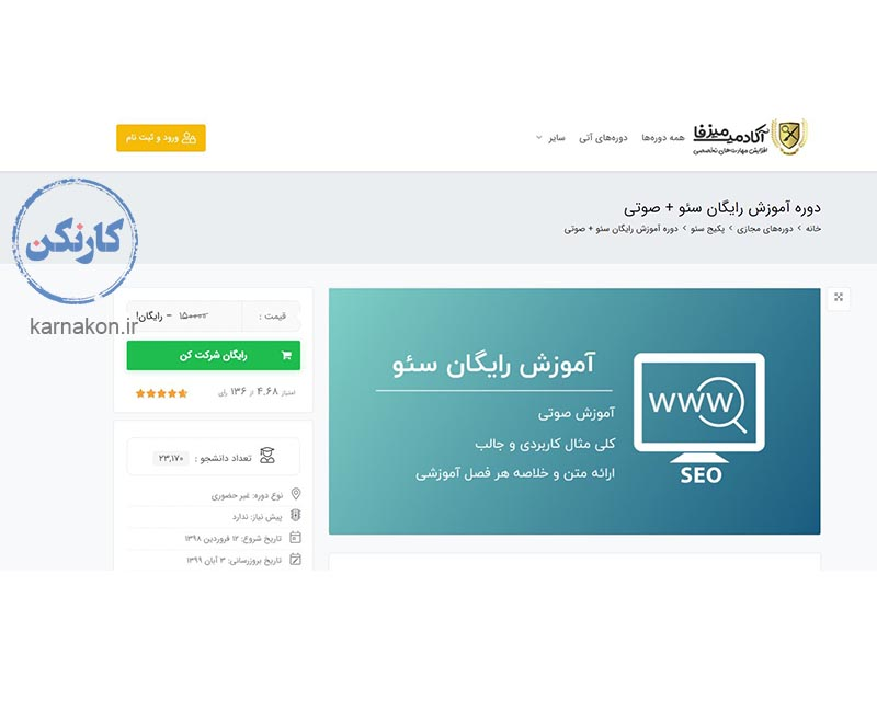 استفاده از سایت بهترین سئو کاران ایران برای یادگیری سئو و تکنیک های استفاده آن برای پول دار شدن