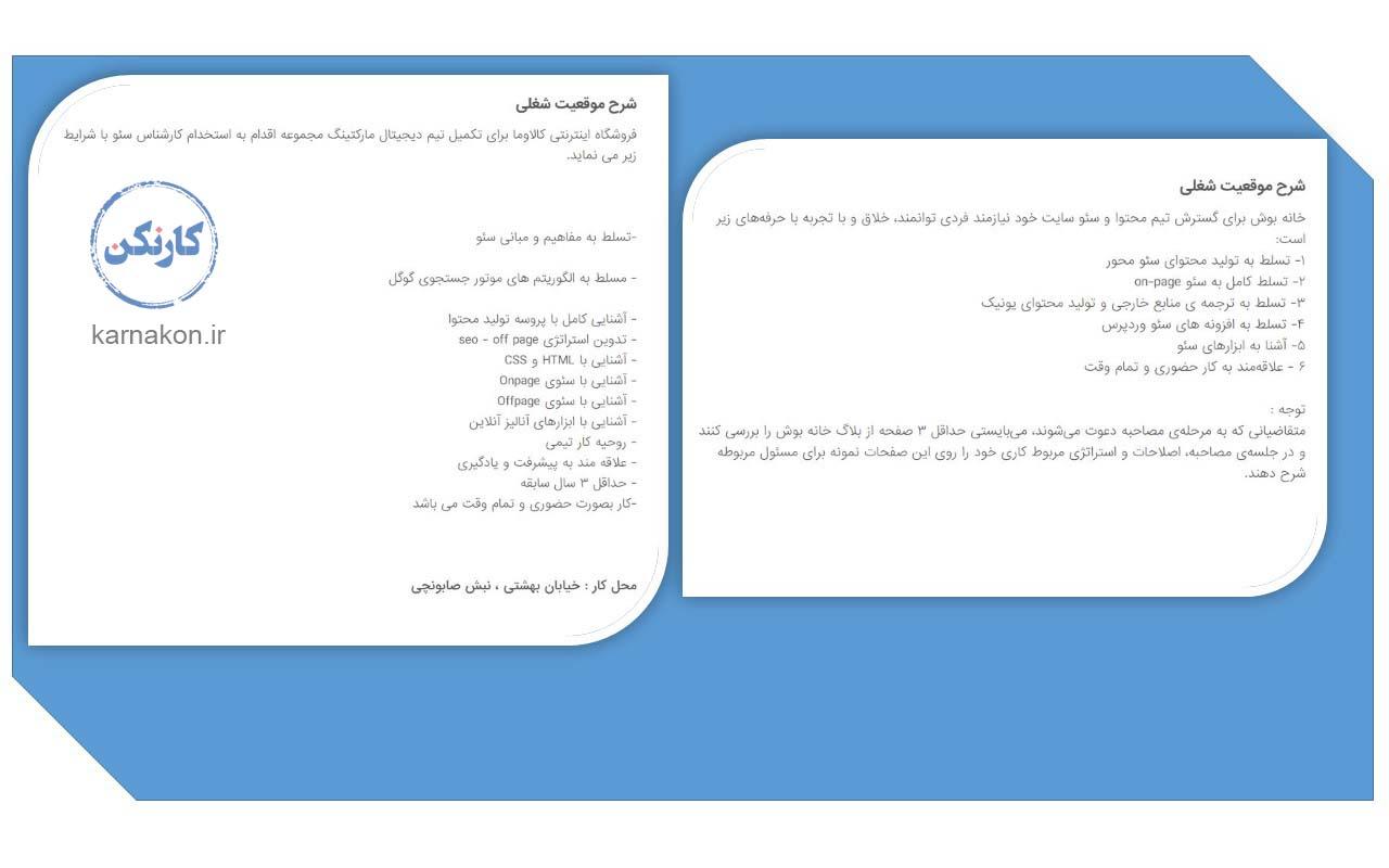 مثالی از بازار کار سئو در ایران در سایت جاب اینجا
