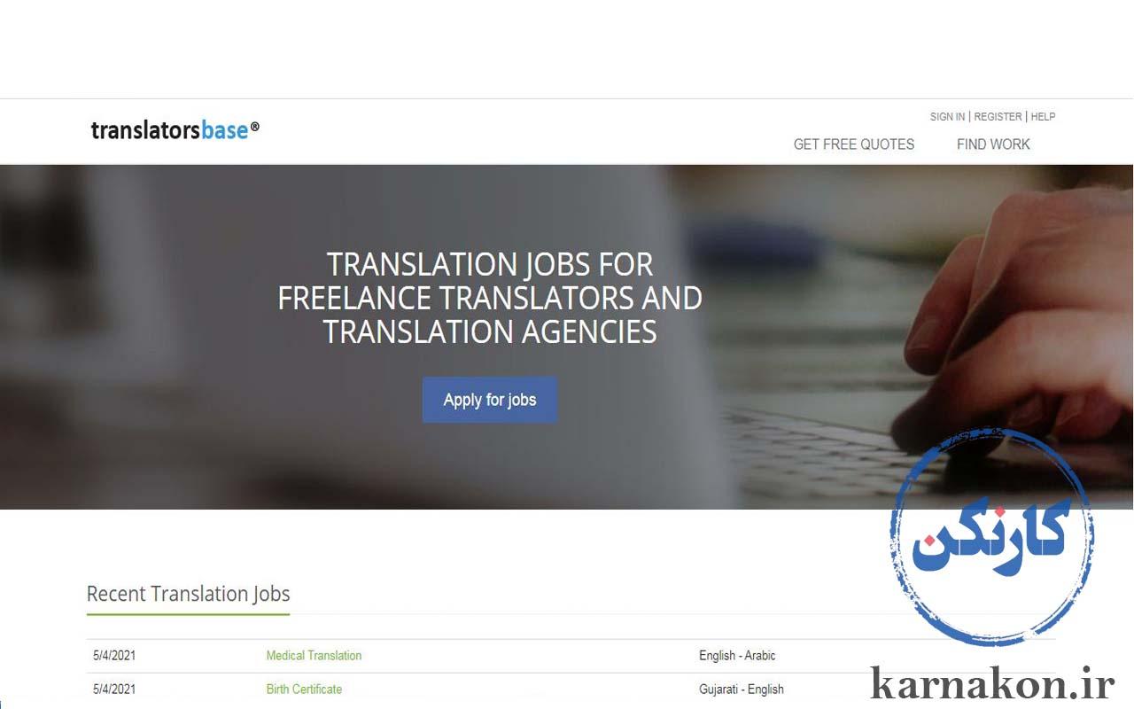 سایت فریلنسر ترجمه - translatorsbase