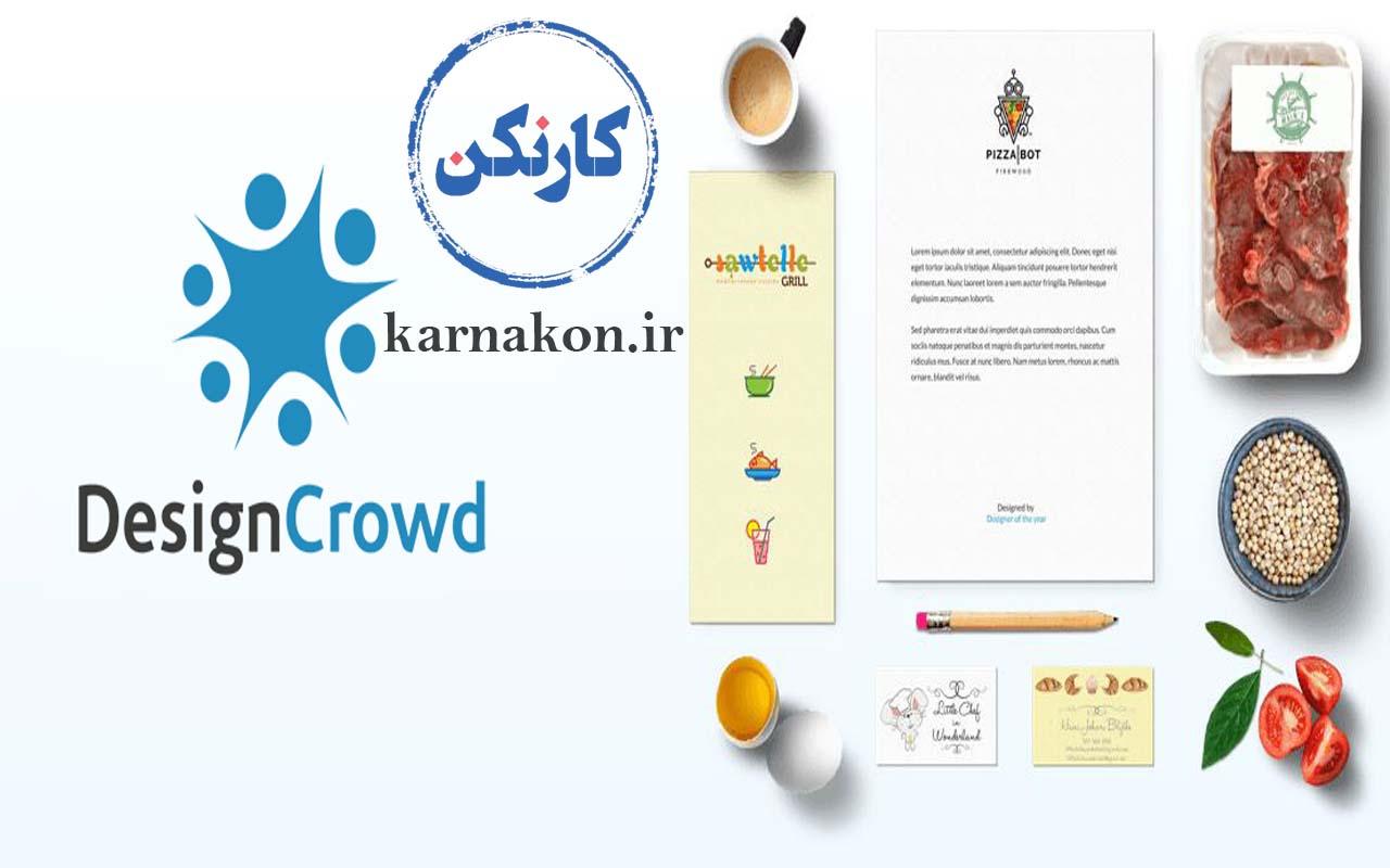 سایت فریلنسر گرافیک - designcrowd