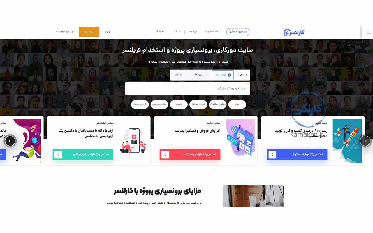 کارلنسر یکی از انواع سایت فریلنسر ایرانی است که به صورت دورکاری پروژه دریافت میکند.