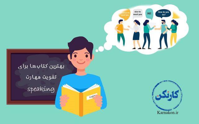 بهترین کتابها برای تقویت مهارت speaking