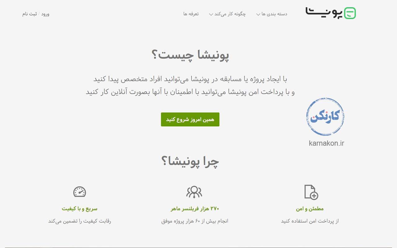 در لیست سایت های فریلنسر پونیشا یکی از سایتهای معروف است