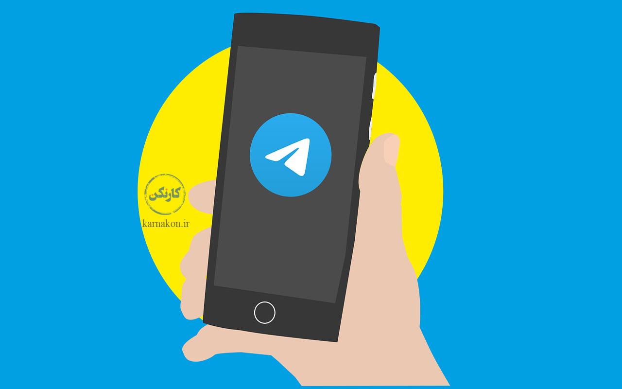 استفاده از تلگرام برای تبلیغات خدمات کامپیوتری