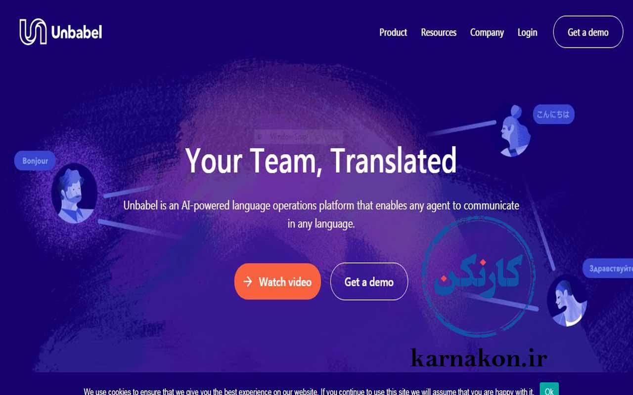 سایت فریلنسری ترجمه - unbabel