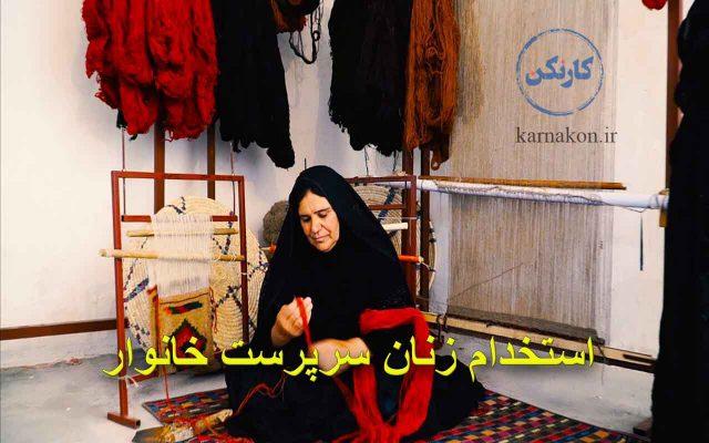 استخدام زنان سرپرست خانوار