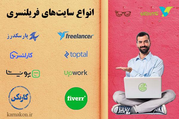 انواع سایت های فریلنسری ایرانی و خارجی با بررسی دقیق و جزئیات آن