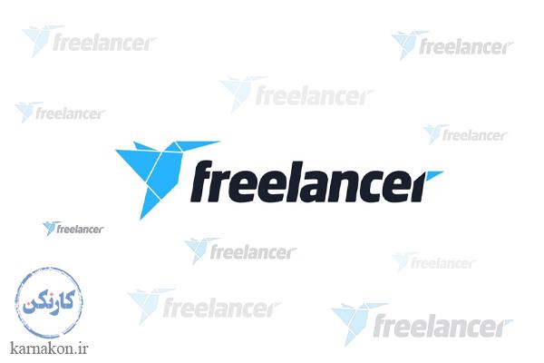 اگر میخواهید با نحوه ثبت نام در سایت فریلنسر و خرید اکانت سایت فریلنسر آشنا شوید همراه ما باشید