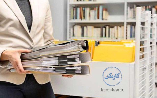 مدارک مورد نیاز استخدام