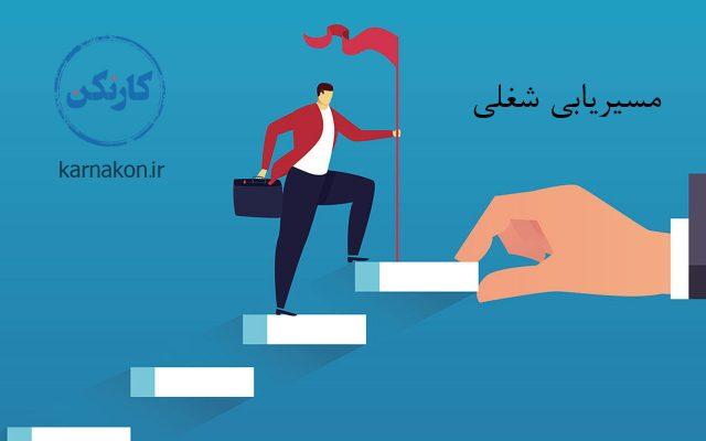 مسیریابی شغلی - تست مسیریابی شغلی رایگان