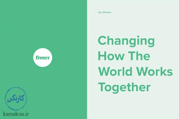 مأموریت سایت فایور تغییر نحوه فعالیت و همکاری افراد در جهان است.
