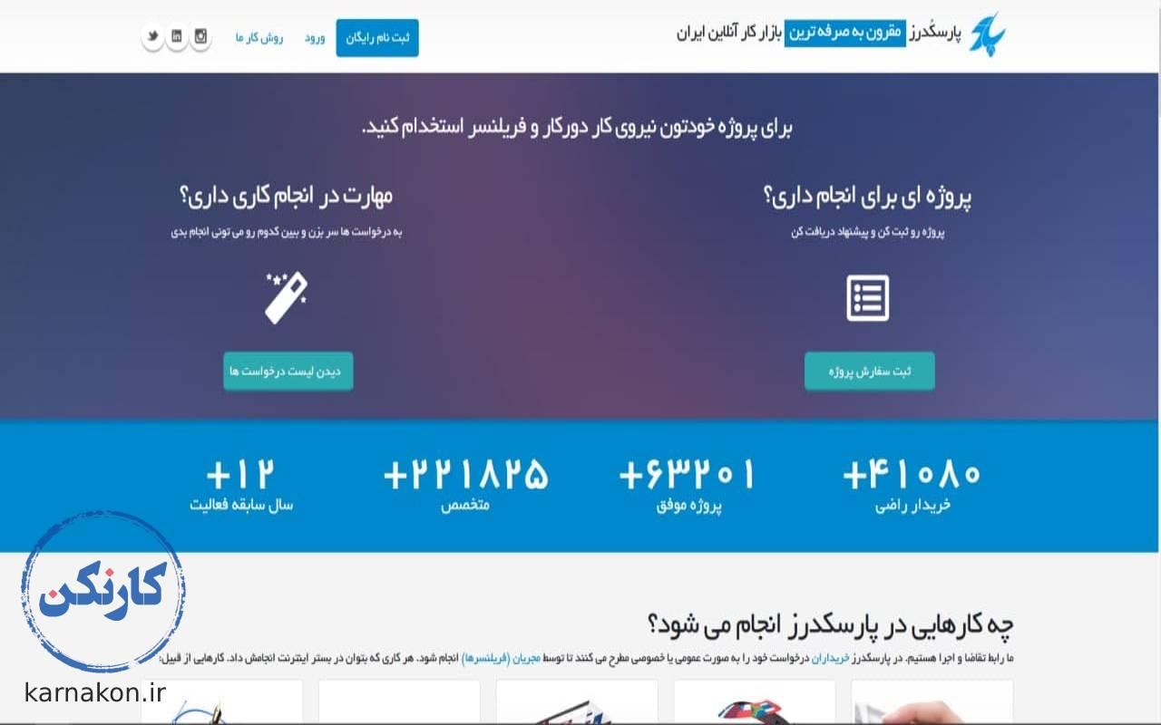 سایت های فریلنسر تایپ - پارسکدرز سایت فارسی