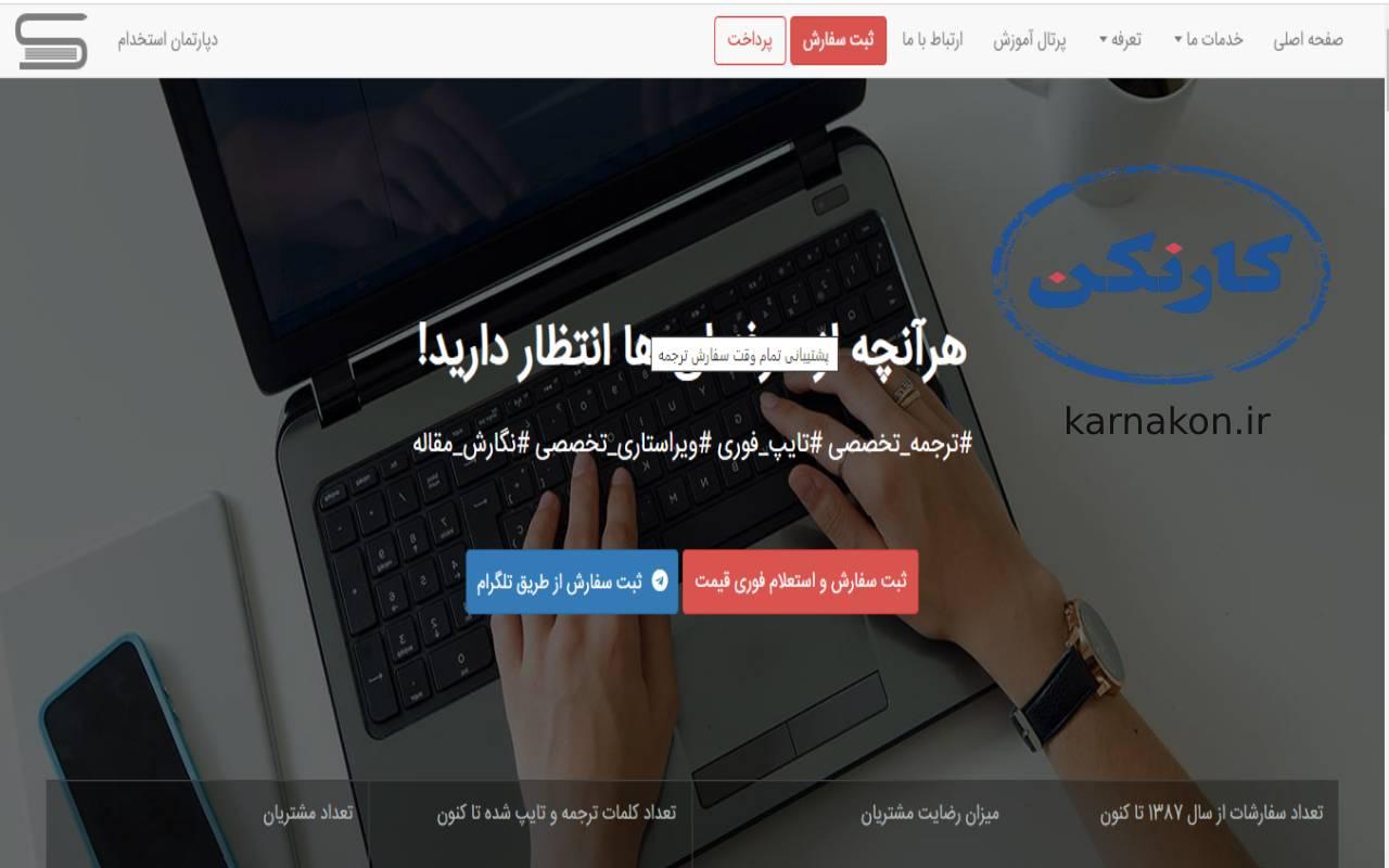 سایت فریلنسر تایپ -  سان تایپ یک سایت ایرانی فریلنسری