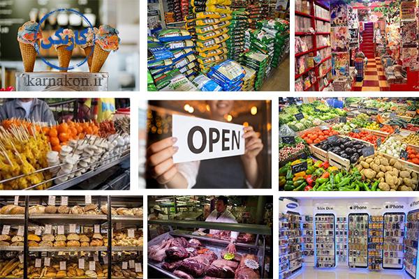 بهترین مغازه ها برای شهرهای کوچک