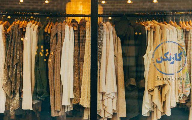 راز موفقیت در فروش پوشاک