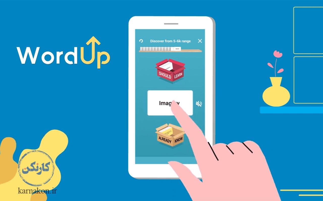 WordUp اموزش لغات انگليسي براي ايفون و اندروید و کامپیوتر
